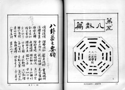 Sample Page - Bagua