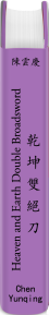 cycHeavenEarthDoubleDaoSpine.png