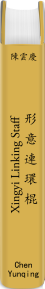xingyistaffspine.png