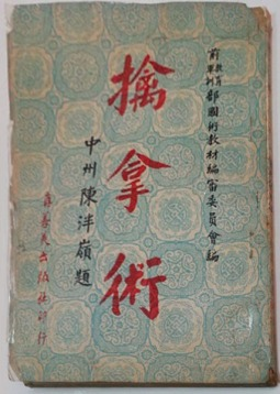 ChenPanLingArmLockBook3