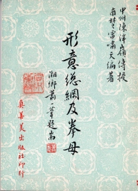 xingyicover001-1477x2048
