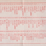 Inside of Taijiquan posture leaflet