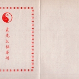 "Outside cover of Taijiquan posture leaflet: ""Morning Taijiquan List, China and the Chinese Martial Arts Council, Taijiquan Committee Central District Branch"""