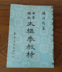 1974 Taijiquan textbook by Chen Panling