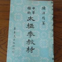 1974 Taijiquan textbook by Chen Panling