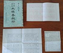 Relative size of leaflets
