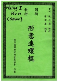 xingyistaffcover.jpg