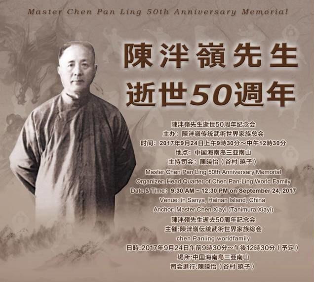 ChenPanlingMemorial